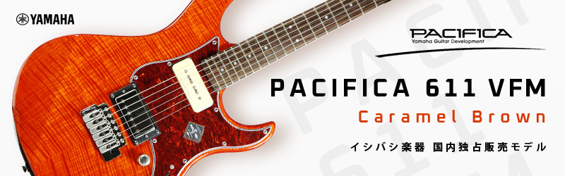 YAMAHA / PACIFICA611VFM CMB (キャラメルブラウン) 【イシバシ楽器国内独占販売】 特設サイト