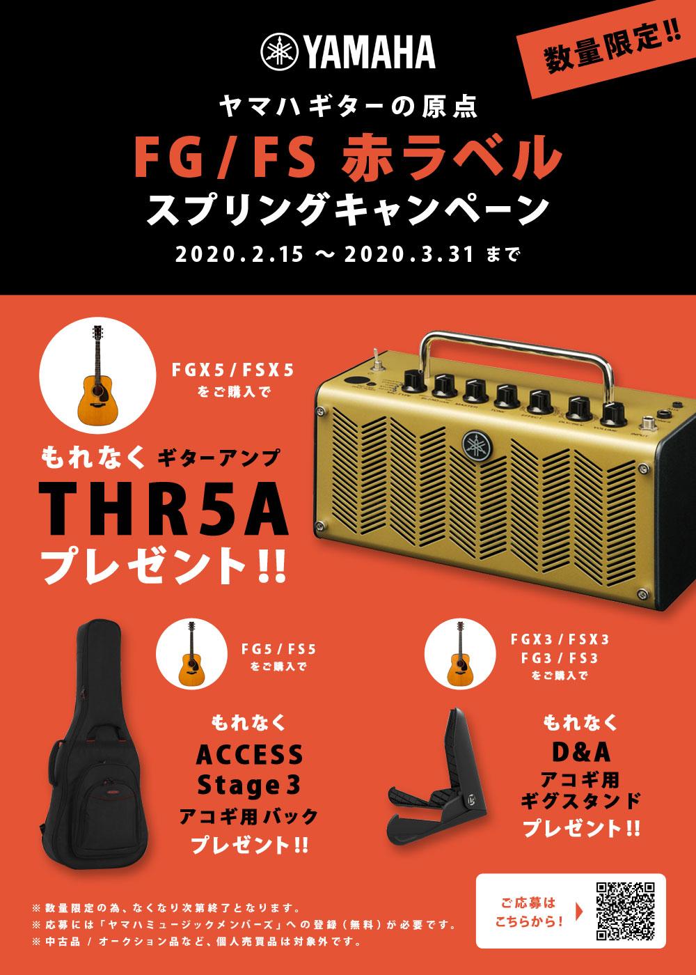 """Wヤマハギターの原点""""FG / FS 赤ラベル""""スプリングキャンペーン!【イシバシ楽器】"""