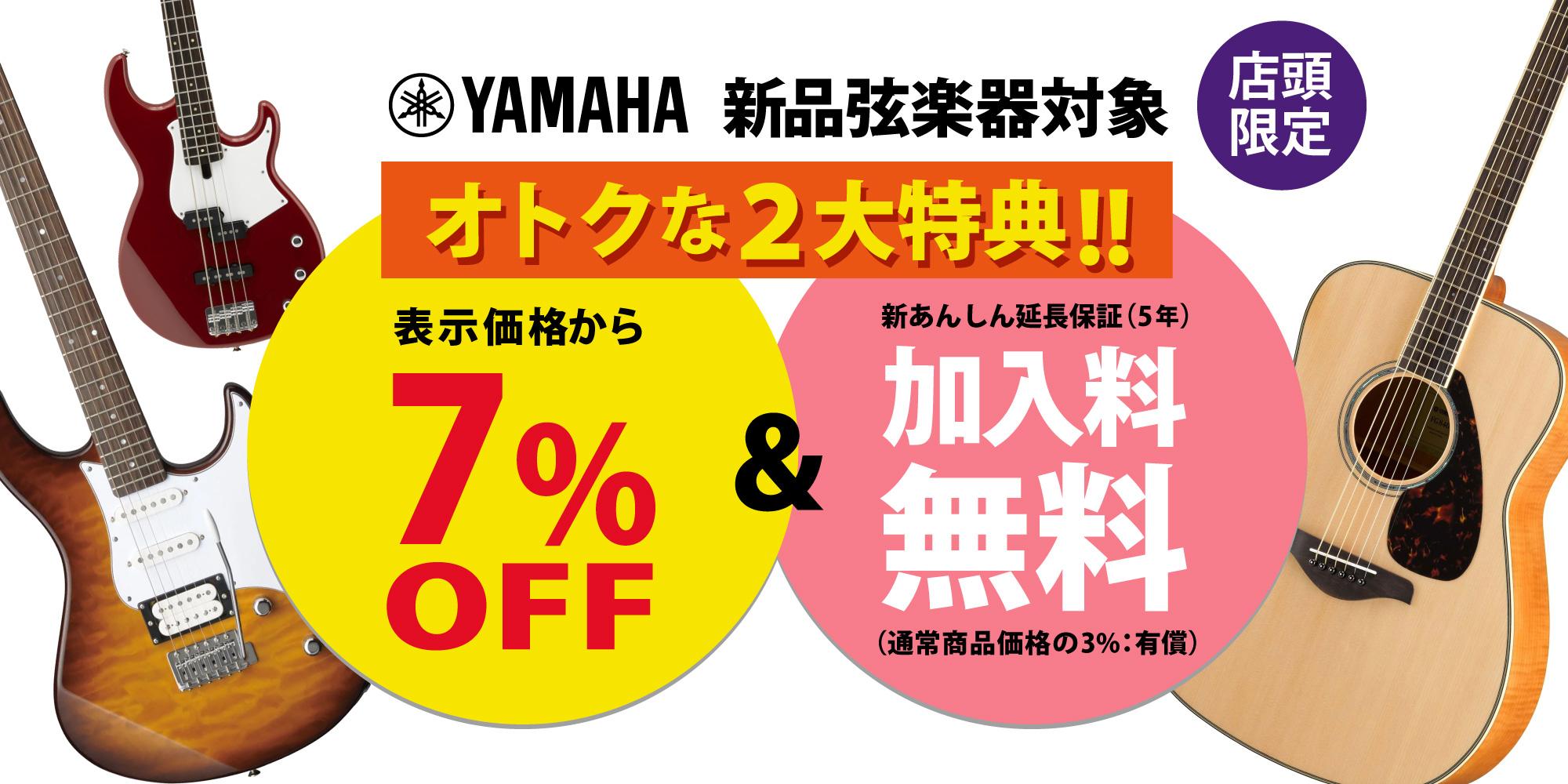 YAMAHA店頭限定キャンペーン【イシバシ楽器】