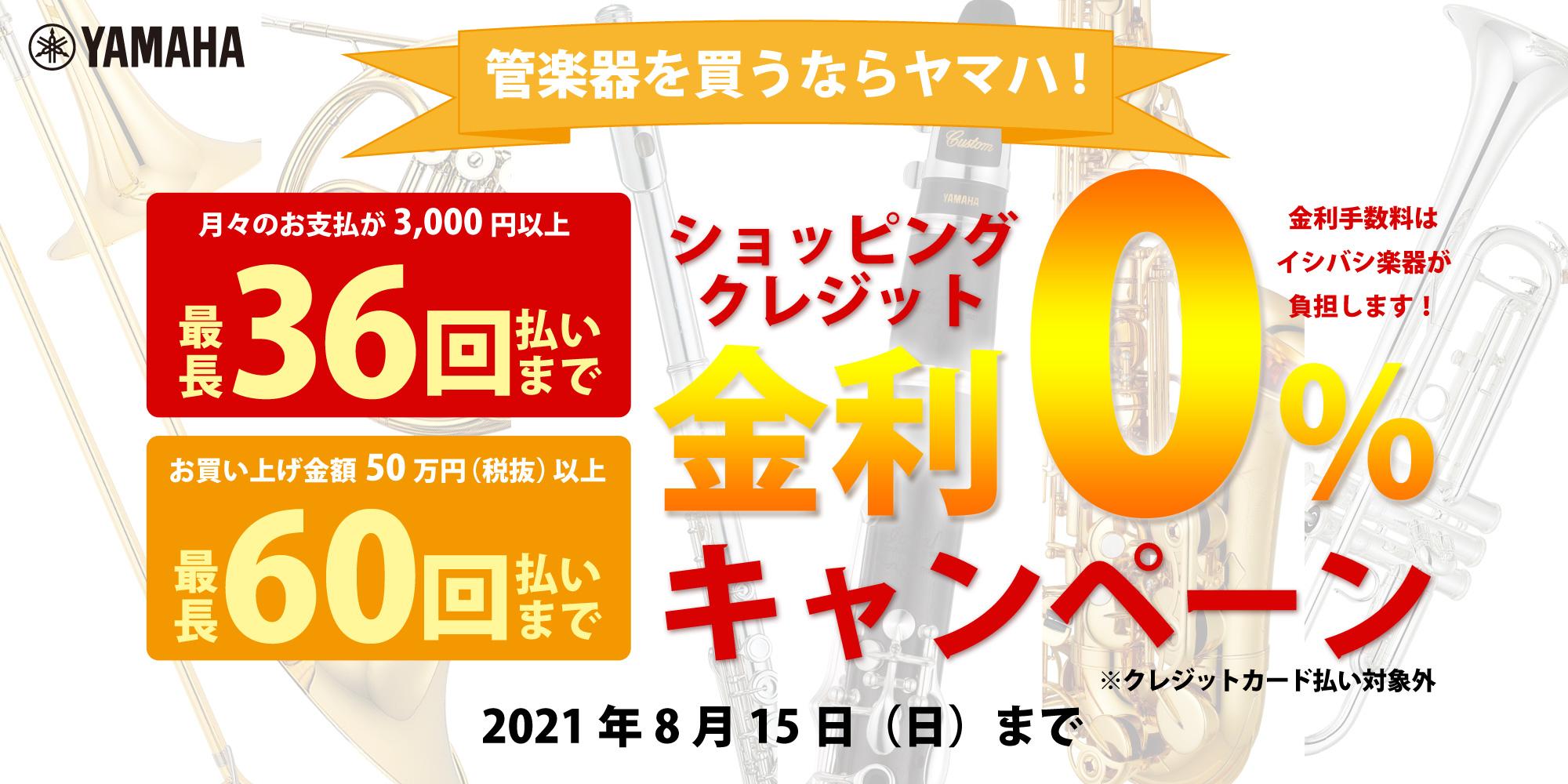【ショッピングクレジット】管楽器を買うならヤマハ!期間限定!金利0キャンペーン【イシバシ楽器】