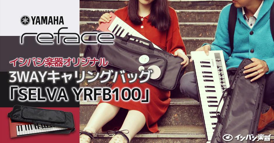YAMAHA reface イシバシ楽器オリジナル3Wayキャリングバッグ