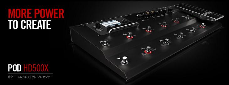 POD HD500X ギター・マルチエフェクト・プロセッサー
