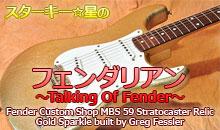 Fender Custom Shop MBS 59 Stratocaster Relic Gold Sparkle built by Greg Fessler