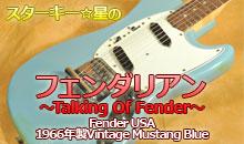 Fender USA 1966年製Vintage Mustang Blue