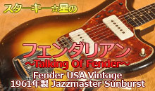 Fender USA Vintage 1961年製 Jazzmaster Sunburst