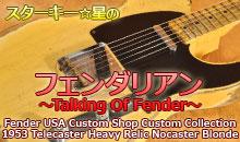 Fender Custom Shop Custom Collection 1953 Telecaster Heavy Relic Nocaster Blonde