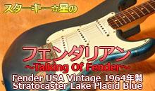 Fender USA Vintage 1964年製 Stratocaster Lake Placid Blue