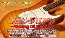 Fender Custom Shop 2012 Custom Deluxe Stratocaster Faded Honey Burst Rosewood