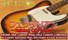 Fender Custom Shop 2012 Custom Collection 61 Custom Telecaster Relic Ash Faded 3-Color Sunburst