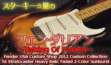 Fender Custom Shop 2012 Custom Collection 56 Stratocaster Heavy Relic Faded 2-Color Sunburst
