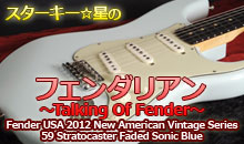 Fender USA 2012 New American Vintage Series 59 Stratocaster Faded Sonic Blue