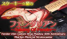 Fender Custom Shop Playboy 40th Anniversary Marilyn Monroe Stratocaster