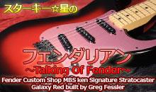Fender Custom Shop MBS ken Signature Stratocaster Galaxy Red built by Greg Fessler