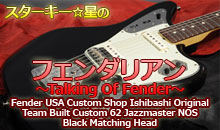 Fender Custom Shop Ishibashi Original Team Built Custom 62 Jazzmaster NOS Black Matching Head