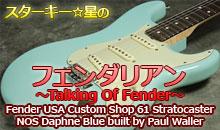 Fender Custom Shop 61 Stratocaster NOS Daphne Blue built by Paul Waller