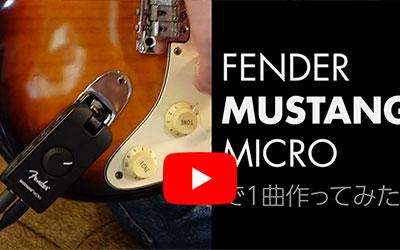 FENDER MUSTANG MICRO を使って1曲作ってみた! USBで繋いで色んなギターでレコーディング!