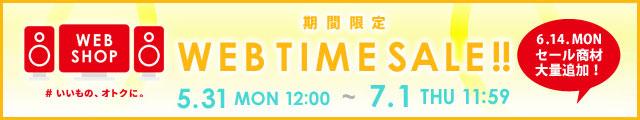 WEBSHOP限定 タイムセール 7/1 12時まで