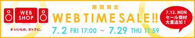 WEBSHOP限定 タイムセール 7/29 12時まで