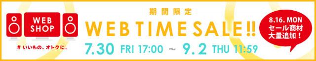 WEBSHOP限定 タイムセール 9/2 12時まで