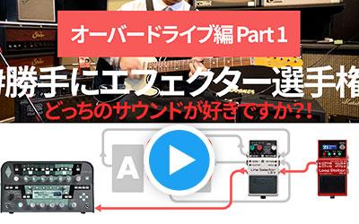 「オーバードライブ 編 Part1」A or B どっちのサウンドが好きですか? 動画で音を聴いて「A」か「B」で投票! 投票終了後にエフェクターを発表します!