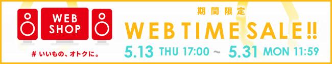 WEBSHOP限定 タイムセール 5/31 12時まで