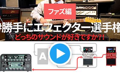 「ファズ編」A or B どっちのサウンドが好きですか? 動画で音を聴いて「A」か「B」で投票! 投票終了後にエフェクターを発表します!