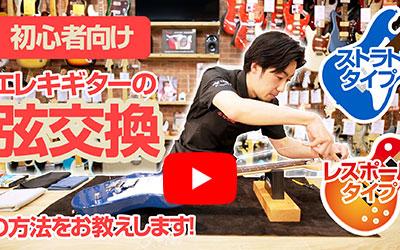 【初心者向け】エレキギターの弦交換の方法をお教えします!【ストラトキャスタータイプ / レスポールタイプ】