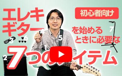 【初心者向け】エレキギターを始めるときに必要な7つのアイテムをご紹介します!【+α あると便利なものもご紹介】