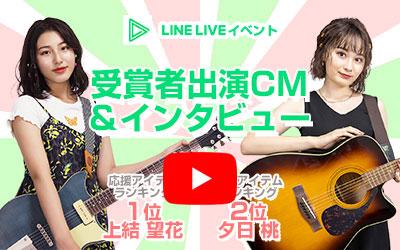 LINE LIVE EVENT 「イシバシ楽器の公式モデルになろう!」受賞者インタビュー