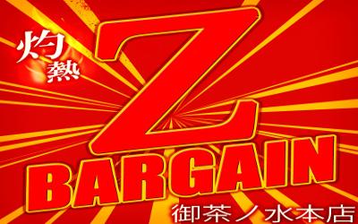 灼熱のZバーゲン2021!in 御茶ノ水本店
