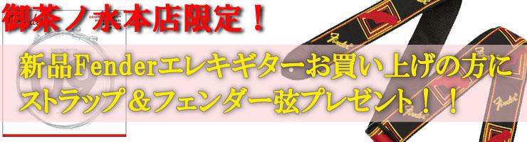 御茶ノ水本店限定!キャンペーン