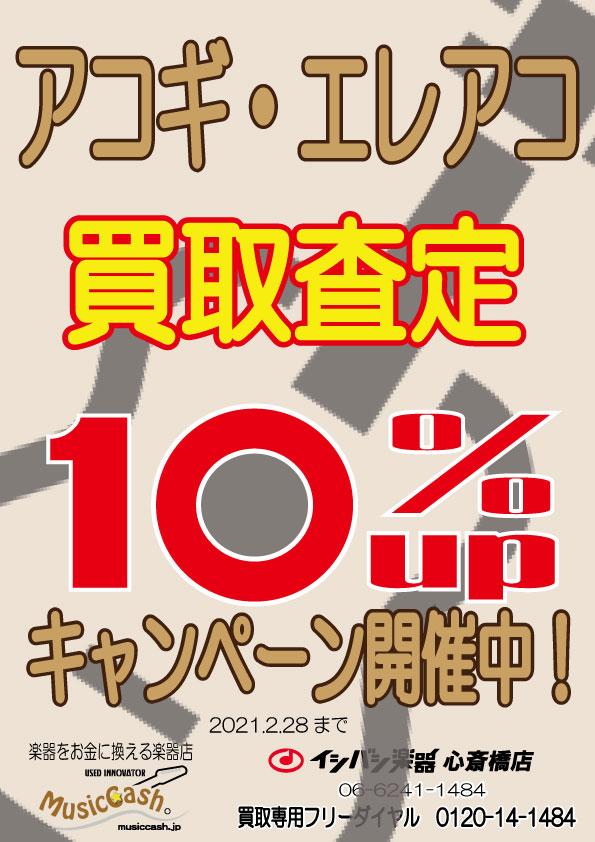アコギ・エレアコ買取アップキャンペーン開催中!