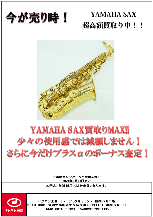 YAMAHA SAX買取り強化キャンペーン!! 写真