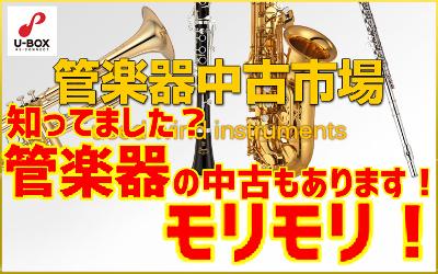 忘れられがちですが、横浜店には管楽器の中古もあります。 写真