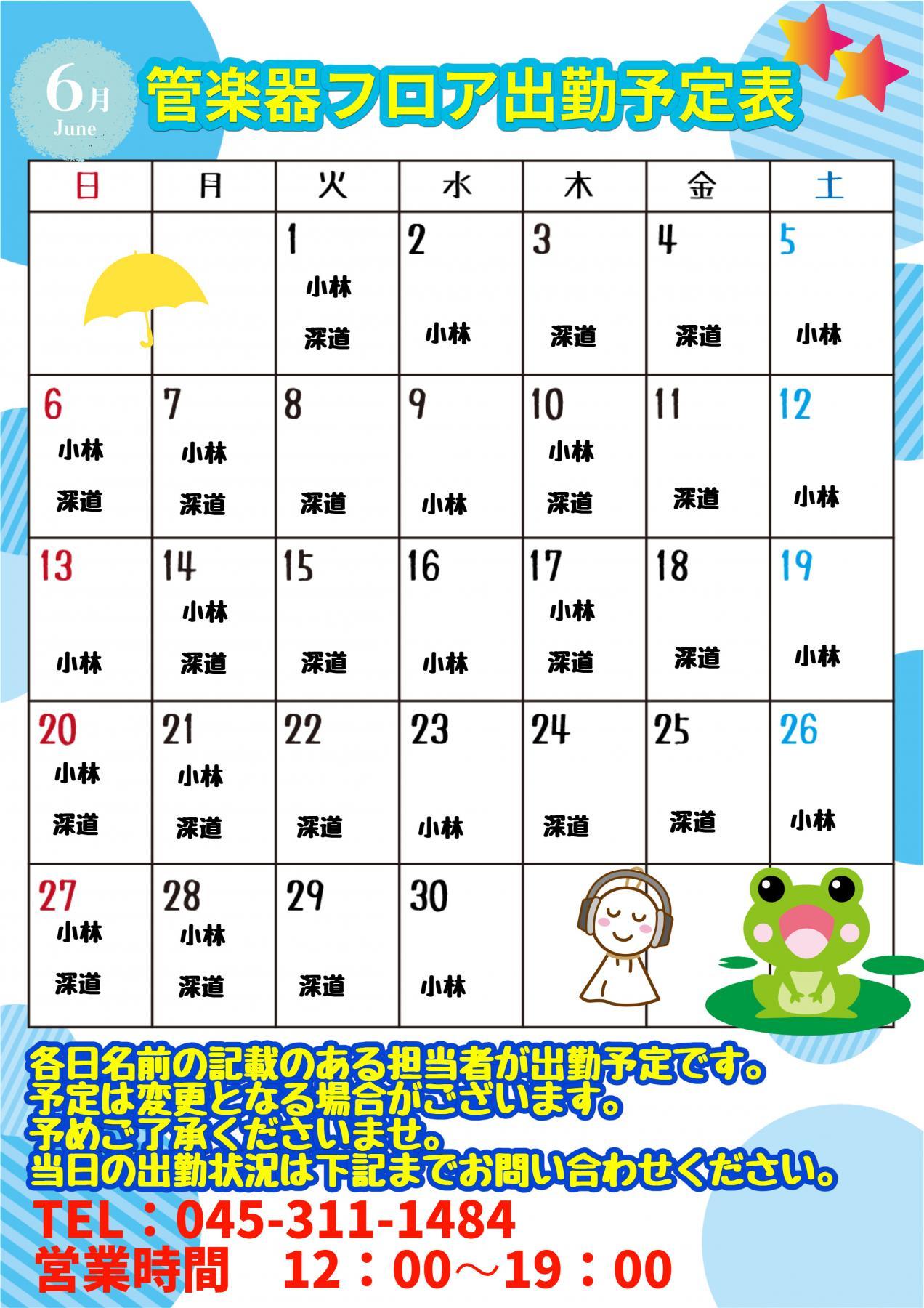 【横浜店】21年6月管楽器担当出勤情報! 写真