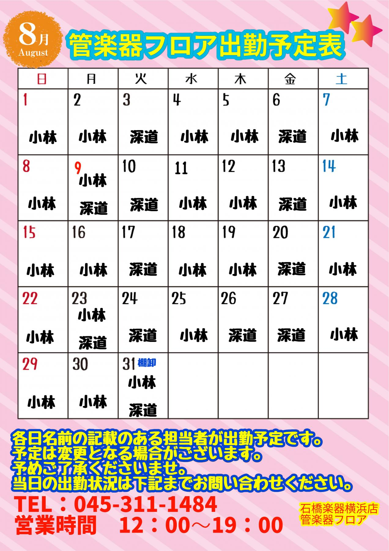 【横浜店】21年8月管楽器担当出勤情報! 写真
