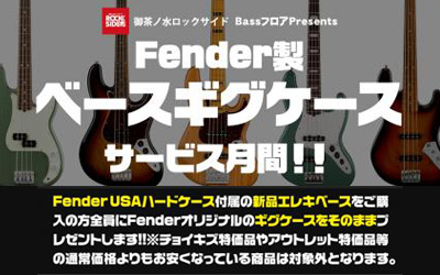御茶ノ水ROCKSIDE BassフロアPresents!! オリジナルギグケースサービス月間!!