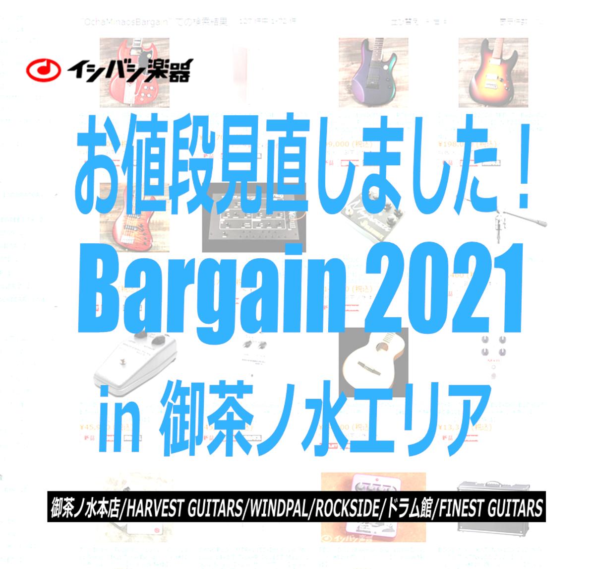 お値段見直しましたBargain!2021! in 御茶ノ水エリア 開催! 記事メイン画像