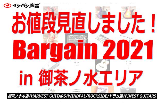 お値段見直しましたBargain!2021! in 御茶ノ水エリア 開催!