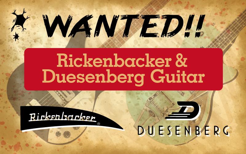 Ricken&Duesenberg買取