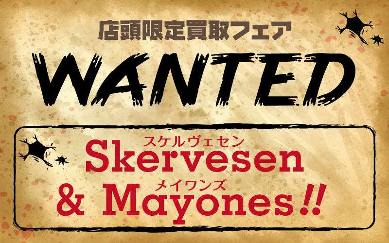 Skervesen&Mayones買取