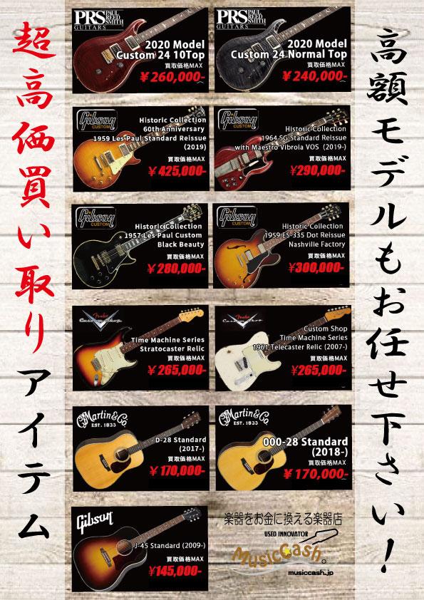【イシバシ楽器全店にて対応中!】超高価買い取りアイテムのご紹介! 記事メイン画像