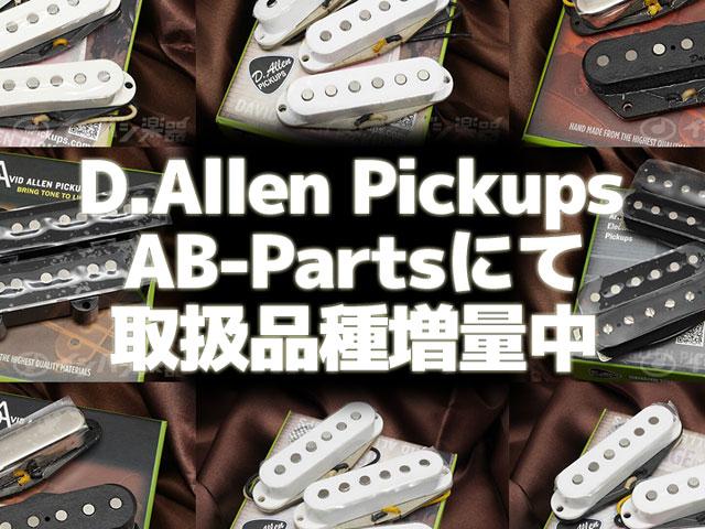 D.Allen Pickups 只今取扱品種増量中!