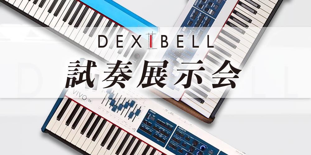 DEXIBELL 試奏展示会 in イシバシ梅田! 記事メイン画像