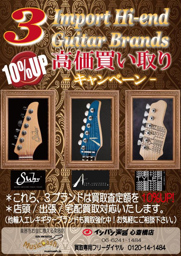 3 Import Hi-end Guitar Brands 10%UP 高価買取キャンペーン! 記事メイン画像