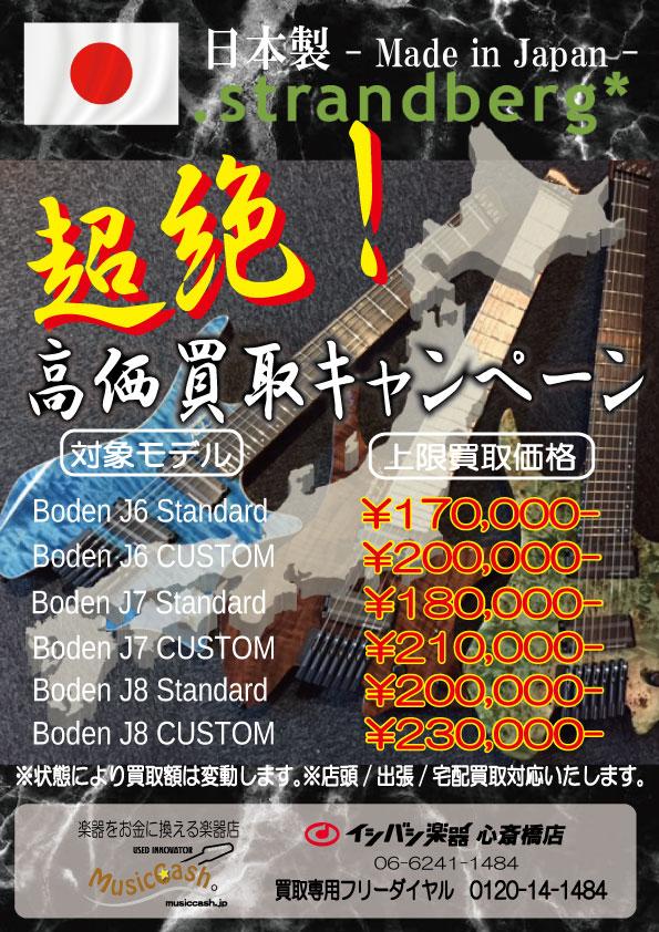 日本製 - Made in Japan - strandberg 超絶!高価買い取りキャンペーン! 記事メイン画像