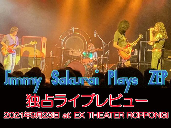 Jimmy Sakurai Plays ZEP ライブレビュー2021 記事メイン画像