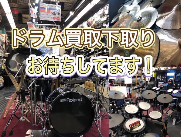 ドラム買取強化中!ドラム売るなら御茶ノ水ドラム館! 記事メイン画像