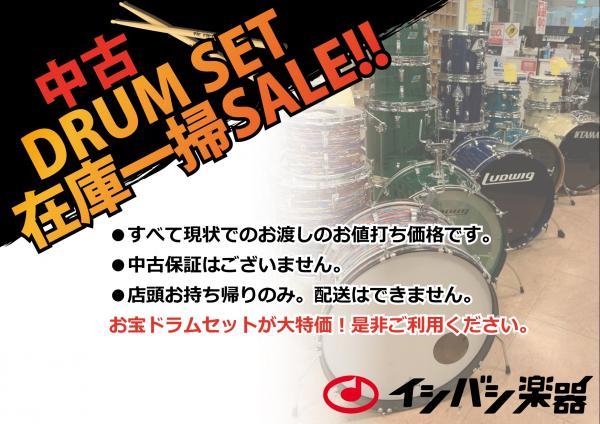 中古ドラムセットが安すぎる件 記事メイン画像