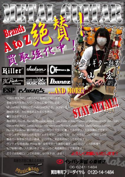 ヘヴィメタル愛が炸裂!貴方の大切なメタルギターを買取らせて下さい!! 記事メイン画像